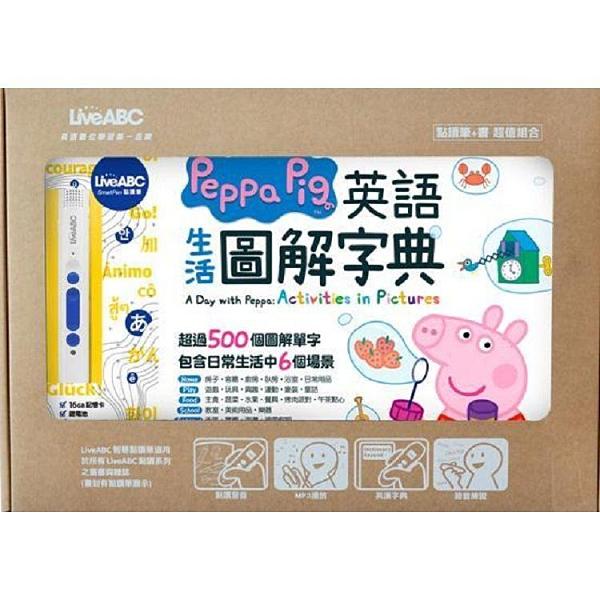 Peppa Pig 英語生活圖解字典 LiveABC智慧點讀筆鋰電池版 16G(