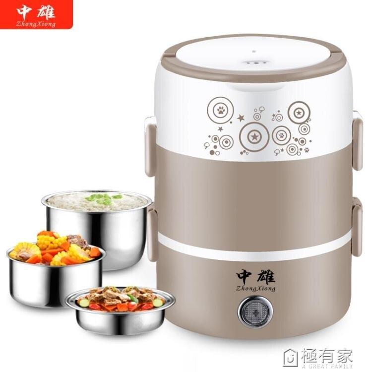 自動式保溫飯盒可插電加熱飯飯盒加熱飯盒蒸飯帶飯熱飯神器