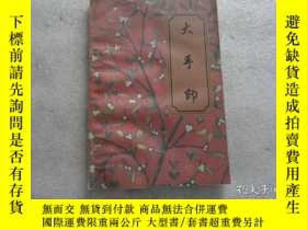 二手書博民逛書店罕見大手印【068】Y245715 堪布 嵩山少林寺