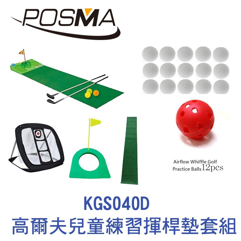 POSMA 高爾夫兒童練習揮桿墊套組 KGS040D