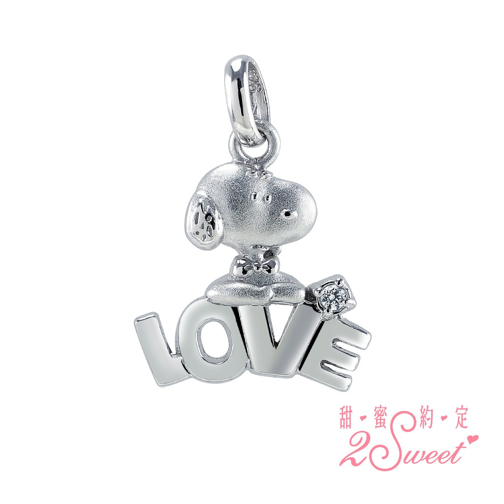 【甜蜜約定2sweet x Snoopy】Love is love系列純銀墜飾(PEV-1558)