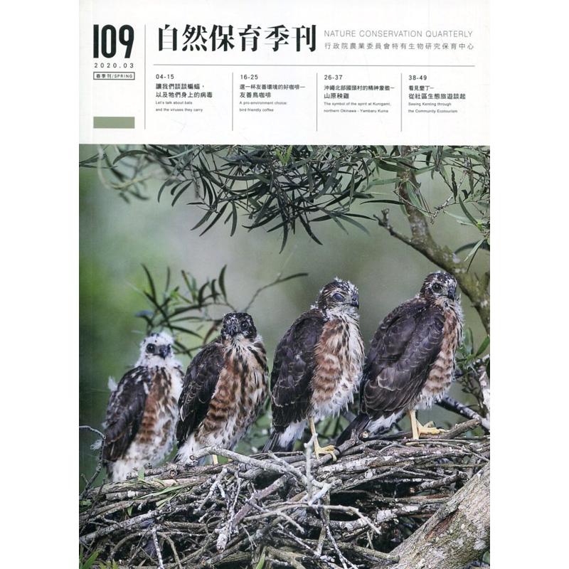 自然保育季刊-109(109/03)[95折]11100906009
