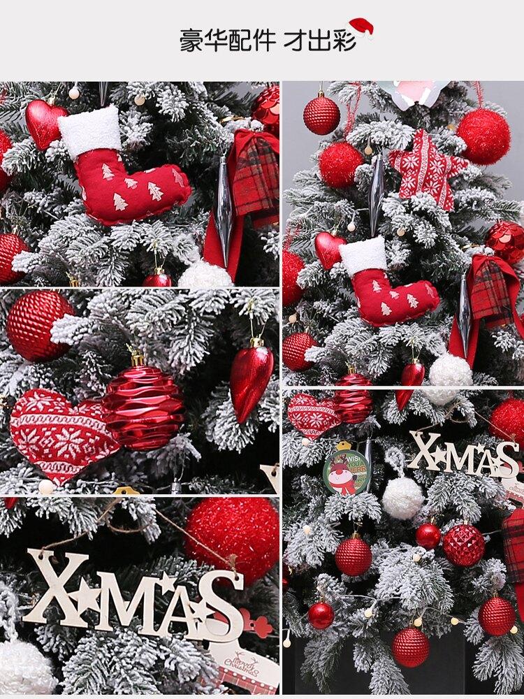 植絨圣誕樹1.5米套餐1.2 0.9米圣誕節裝飾品禮物迷你家用ins擺件