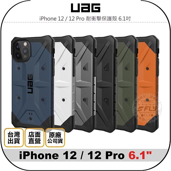 《飛翔無線3C》UAG iPhone 12 / 12 Pro 耐衝擊保護殼 6.1吋│公司貨│美國軍規防摔手機殼