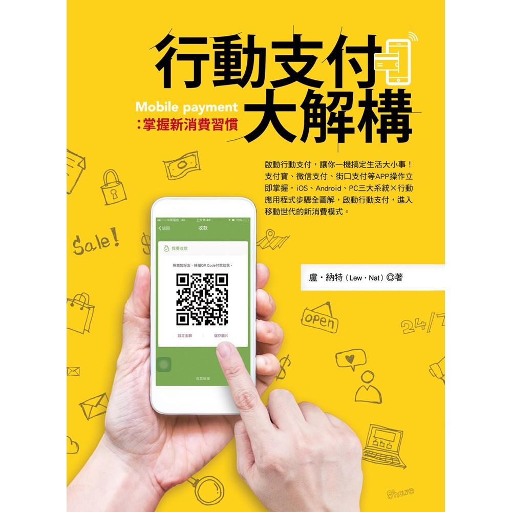 行動支付大解構:掌握新消費習慣/ 盧‧納特