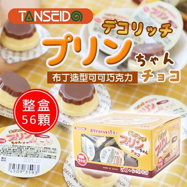 日本 丹生堂 布丁造型可可巧克力 (盒裝56入) 336g 布丁巧克力 布丁造型巧克力 巧克力 可可 零食