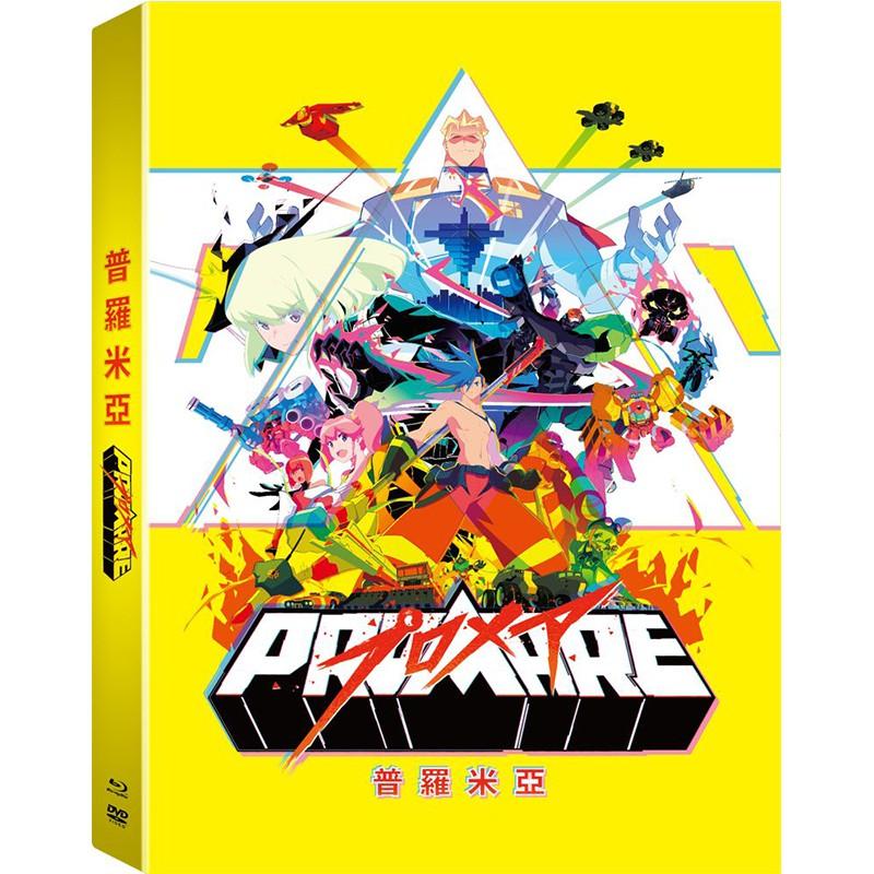 普羅米亞 (初回限定藍光精裝收藏版/BD+DVD) 今石洋之 eslite誠品