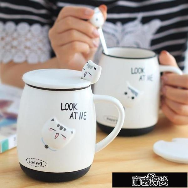 精東家品可愛貓咪陶瓷水杯子帶蓋勺男女學生馬克杯早餐牛奶麥片杯【全館免運】