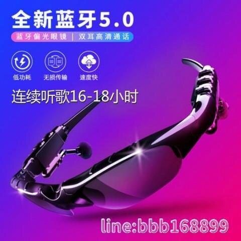 蓝芽眼镜 眼鏡智能耳機多功能無線聽歌通話頭戴入耳式太陽墨鏡