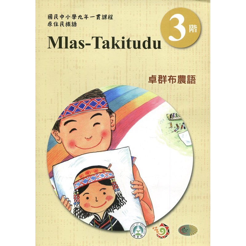 卓群布農語學習手冊第3階(附光碟)3版2刷[95折]11100906342