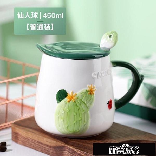 創意個性潮流馬克杯帶蓋勺陶瓷杯子咖啡杯早餐牛奶杯情侶可愛水杯【全館免運】