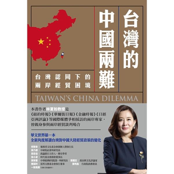 台灣的中國兩難(台灣認同下的兩岸經貿困境)