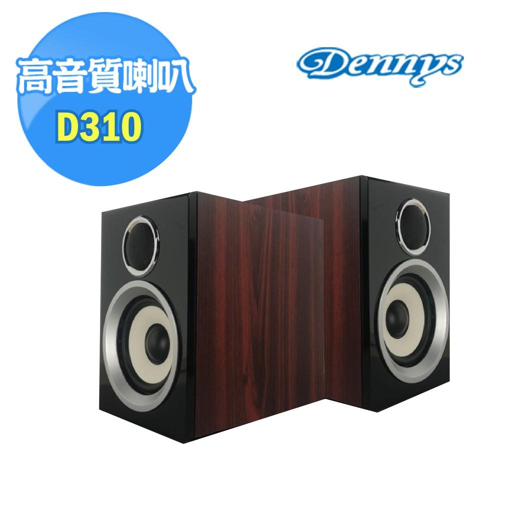 【Dennys】超高音質木質喇叭 D-310 二音路2單體 最大輸出功率50W