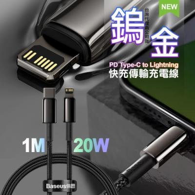 Baseus倍思 鎢金 PD Type-C to Lightning 快充傳輸充電線 20W -iphone/ipad系列快充100cm