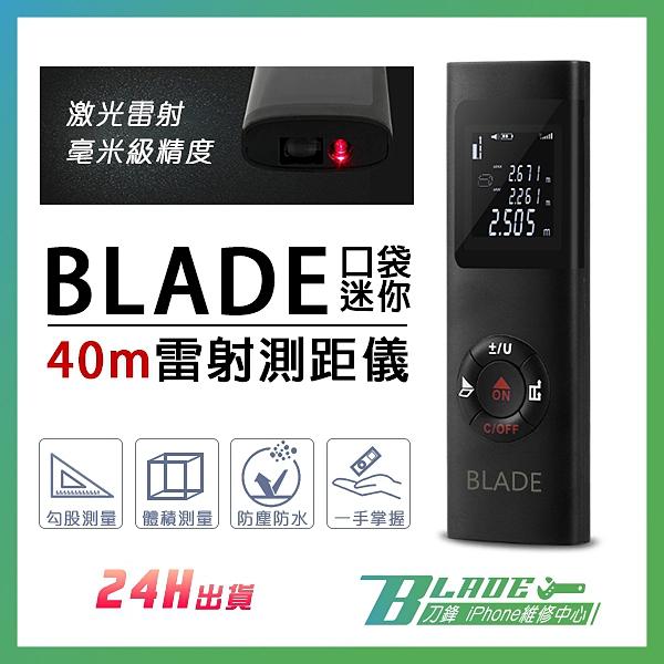 【刀鋒】BLADE口袋迷你40m雷射測距儀 現貨 當天出貨 台灣公司貨 雷射測距尺 激光測距儀
