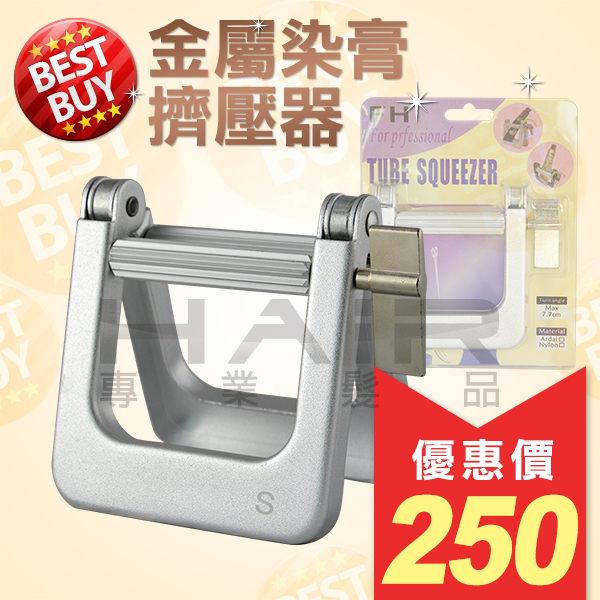 金屬染膏擠壓器
