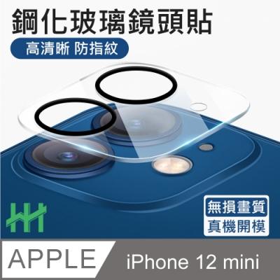 【HH】鋼化玻璃保護貼系列 Apple iPhone 12 mini (5.4吋) 鏡頭貼(2入)