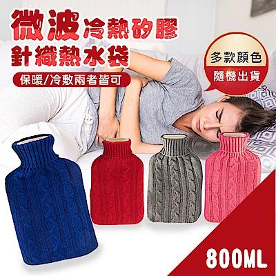 COMET 800ML微波冷熱矽膠針織熱水袋(GDL-02)