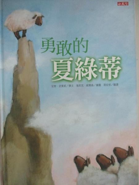 【書寶二手書T7/少年童書_D62】勇敢的夏綠蒂_安努.史東妮
