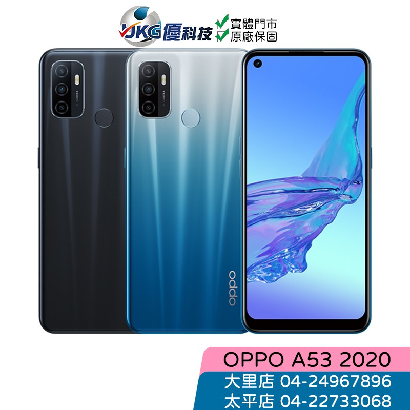 OPPO A53 (4G/64G) 5000mAh大電量手機【優科技】