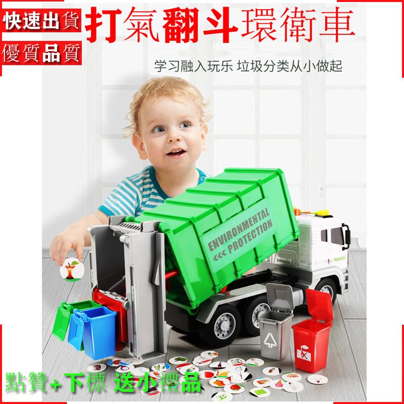 ♥Q小姐♥ 仿真垃圾車 環衛車 工程模型 大號 慣性 耐摔 清潔垃圾分類兒童玩具男孩