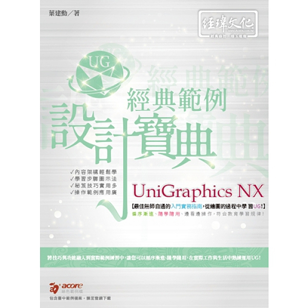 Unigraphics NX經典範例設計寶典