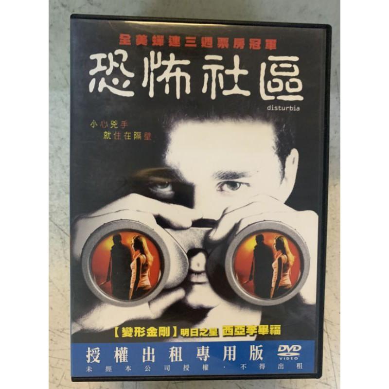 電影DVD:恐怖社區