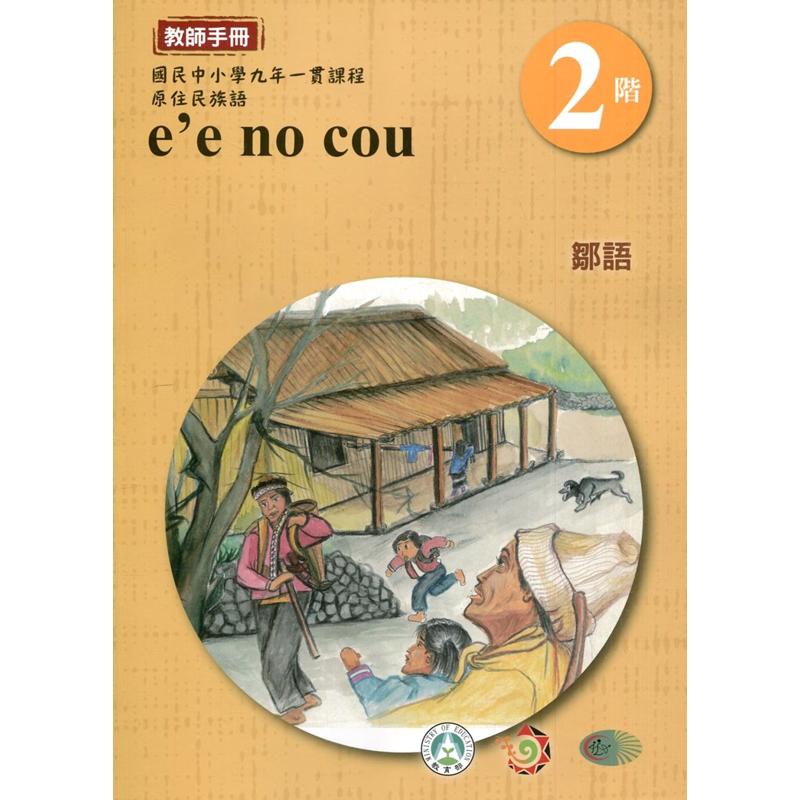 鄒語教師手冊第2階3版2刷[95折]11100906060