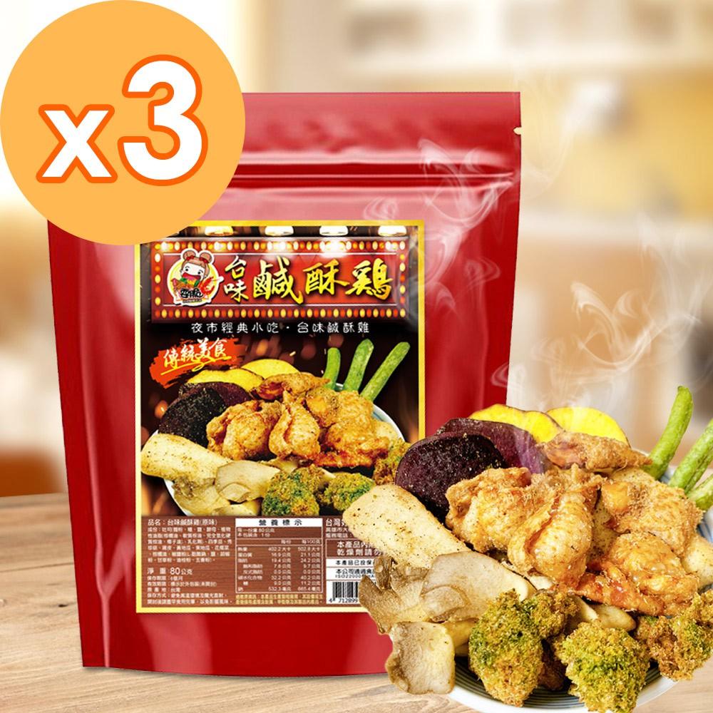 【耍脆】台味雞皮鹹酥雞(80g/包)3包 熱銷美食 脆到無法想像
