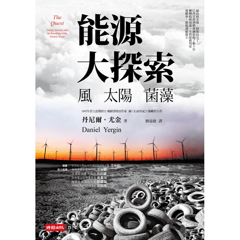 能源大探索:風太陽菌藻[88折]11100621377