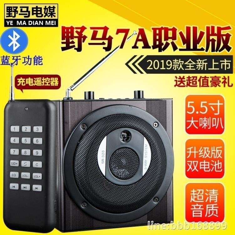 擴音器 野馬電媒7A升級職業版正品戶外大功率電煤播放機無線遙控擴音器