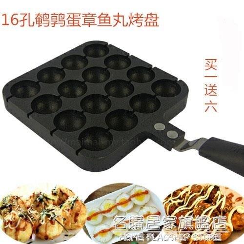 家用燃氣鵪鶉蛋烤盤櫻桃小丸子機章魚燒鍋神器烤鳥蛋模具16孔 NMS名購新品