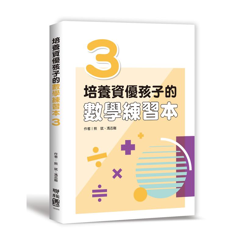 培養資優孩子的數學練習本 3[88折]11100922870