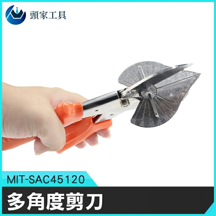 《頭家工具》線槽壓條剪 MIT-SAC45120   角度剪 握感舒適 固定鎖扣 剪木條 不易生鏽