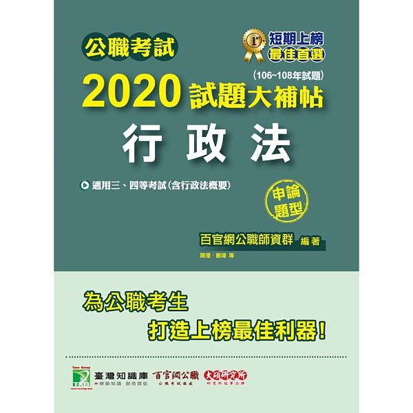 公職考試2020試題大補帖(行政法)(106~108年試題)(申論題型)