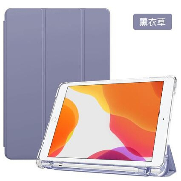 平板保護套 ipad10.2保護套帶筆槽ipad8透明第八代ipadair3三折殼7蘋果平板air4【快速出貨八折搶購】