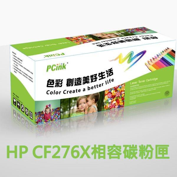 HP CF276X 相容碳粉匣 76X 適用 HP LaserJet Pro M404n / M428fdw