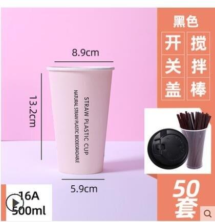 網紅櫻花粉紙杯一次性奶茶杯子加厚咖啡熱飲打包杯帶蓋500只定做