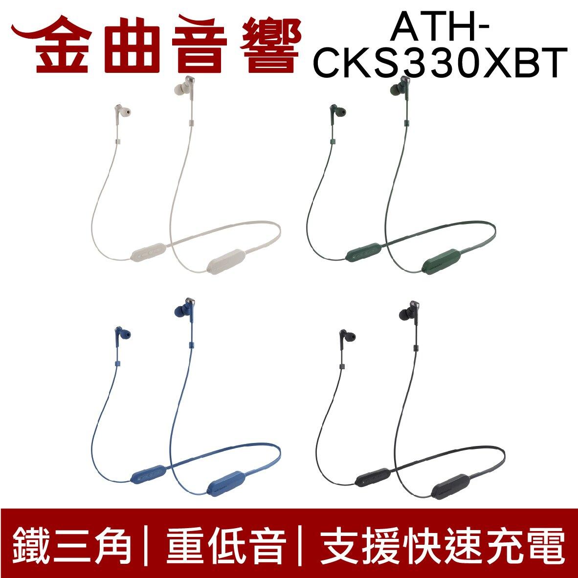 鐵三角 ATH-CKS330XBT 綠 低延遲 無線 藍芽 耳道式耳機 | 金曲音響