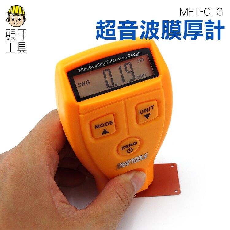 【頭手工具】膜層厚度 二手車涂層 汽車漆面檢測 漆膜儀 測膜儀 膜厚度 CTG超音波塗層膜厚計