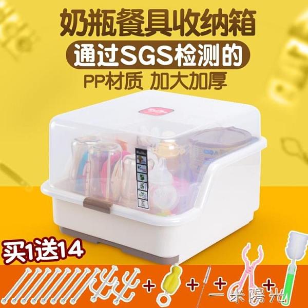 嬰兒奶瓶收納箱寶寶輔食餐具收納盒蓋帶防塵奶瓶晾干架加厚大容量 一米陽光