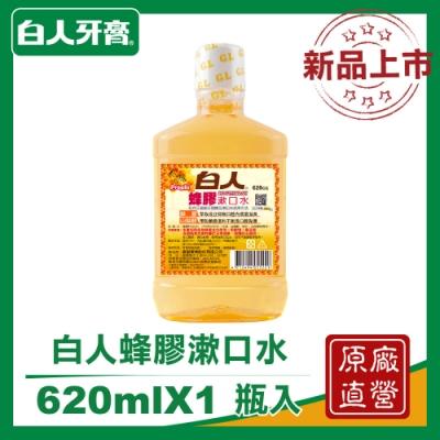 白人蜂膠漱口水620ml/罐【新品上市】