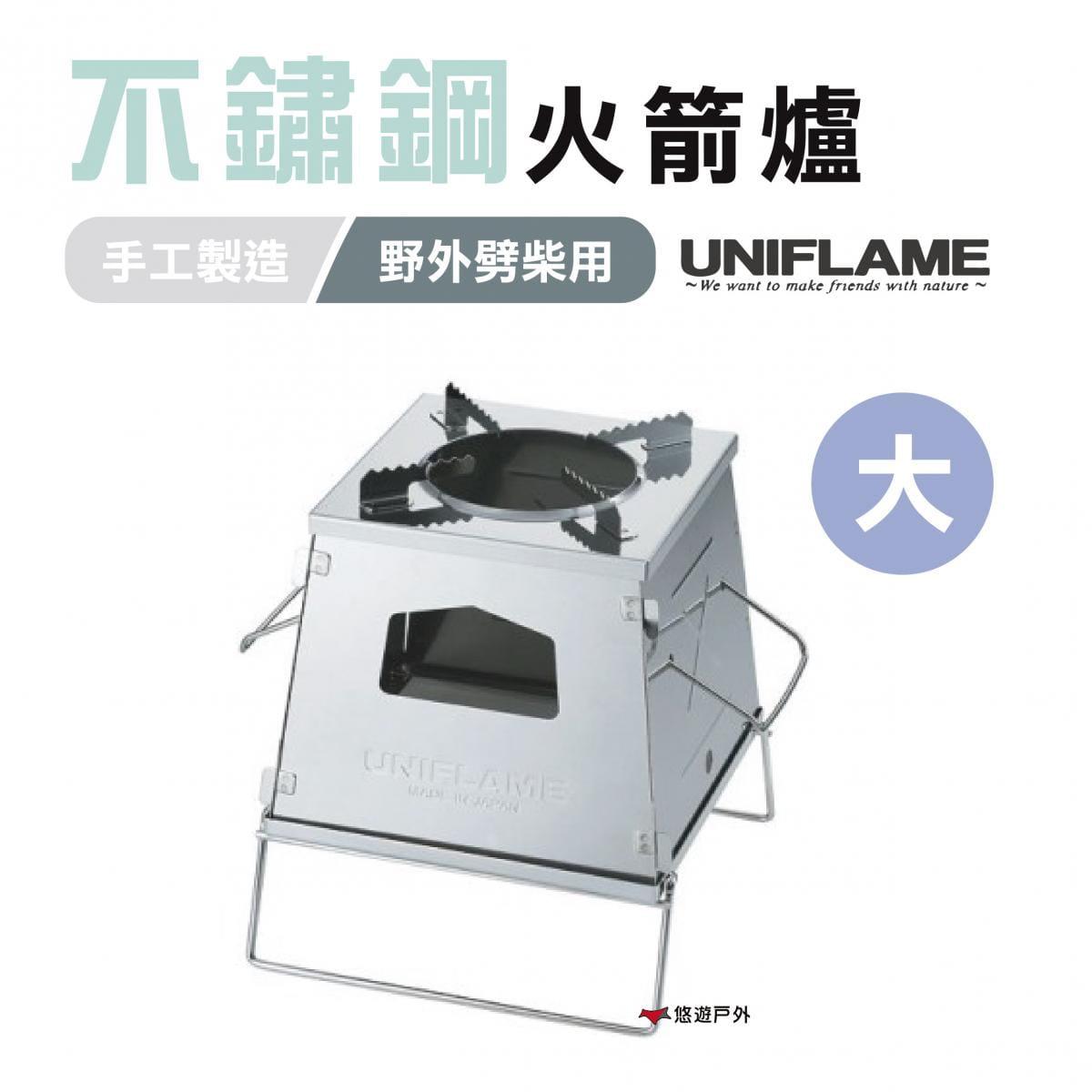 【日本 UNIFLAME】不鏽鋼火箭爐 U682982