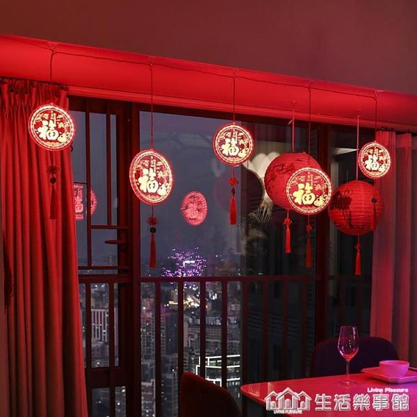 五福彩燈家用房間布置燈福字掛件節日裝飾品窗戶陽臺掛燈過年燈飾 樂事館新品