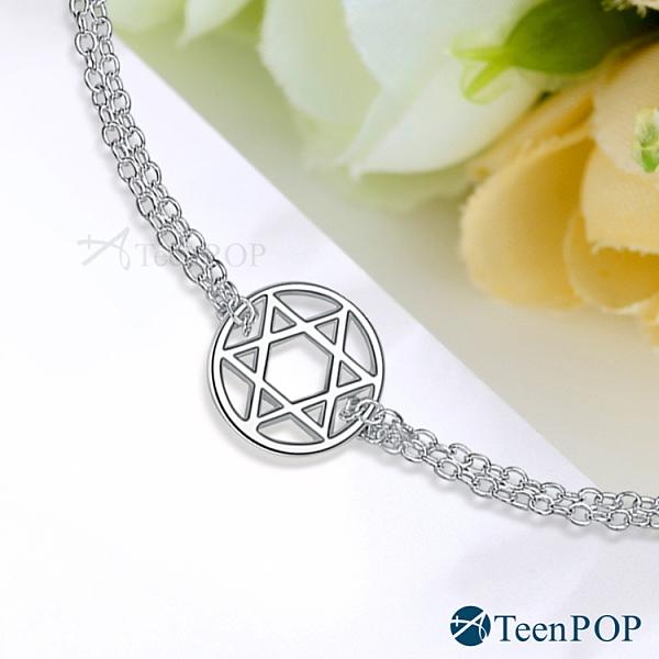 925純銀手鍊 ATeenPOP 幸運魔法 送刻字 星星手鍊 六角星