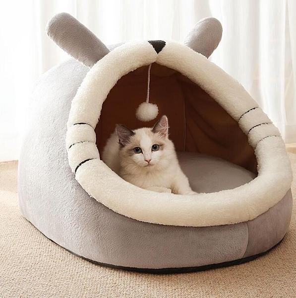 寵物窩 四季通用貓咪半封閉式房子別墅冬季保暖可拆洗床寵物用品【快速出貨八折鉅惠】