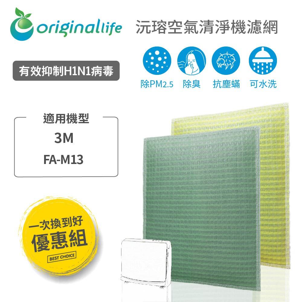 【一次換到好】 3M:FA-M13 空氣清淨機濾網【Original Life】長效可水洗