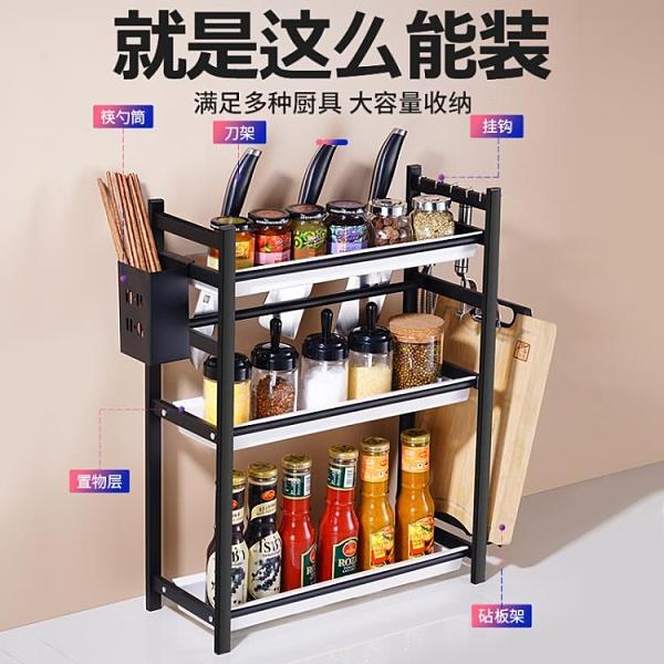 [花戀小舖]廚房置物架不銹鋼桌臺面多層調料調味品落地刀架收納架廚具家通用