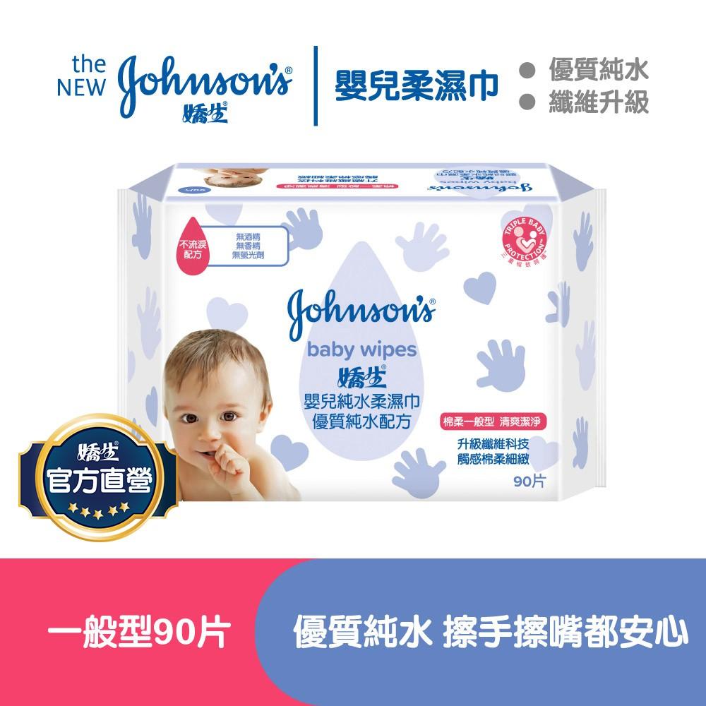 嬌生嬰兒 純水柔濕巾 (一般型/加厚型) (新包裝)12入箱購 【嬌生美妝生活達人館】