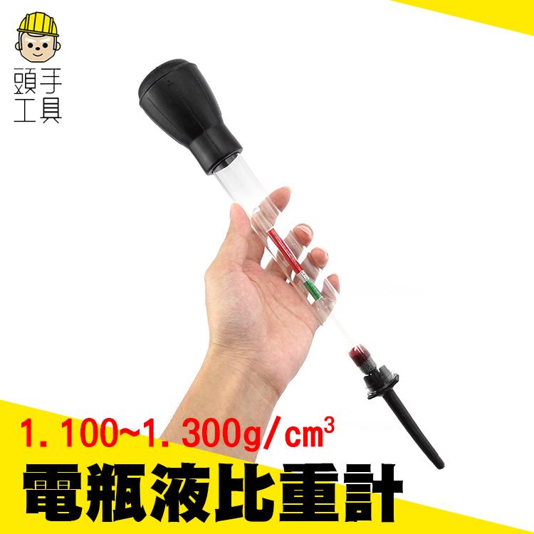 【頭手工具】 1.1~1.3 液體冰點測量 電瓶比重計 防凍液 冰點儀 電瓶液比重計 乙二醇丙二醇